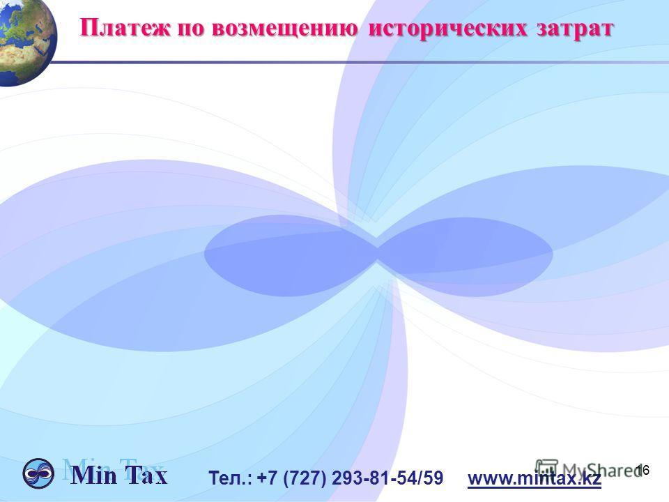 16 Платеж по возмещению исторических затрат Тел.: +7 (727) 293-81-54/59 www.mintax.kz