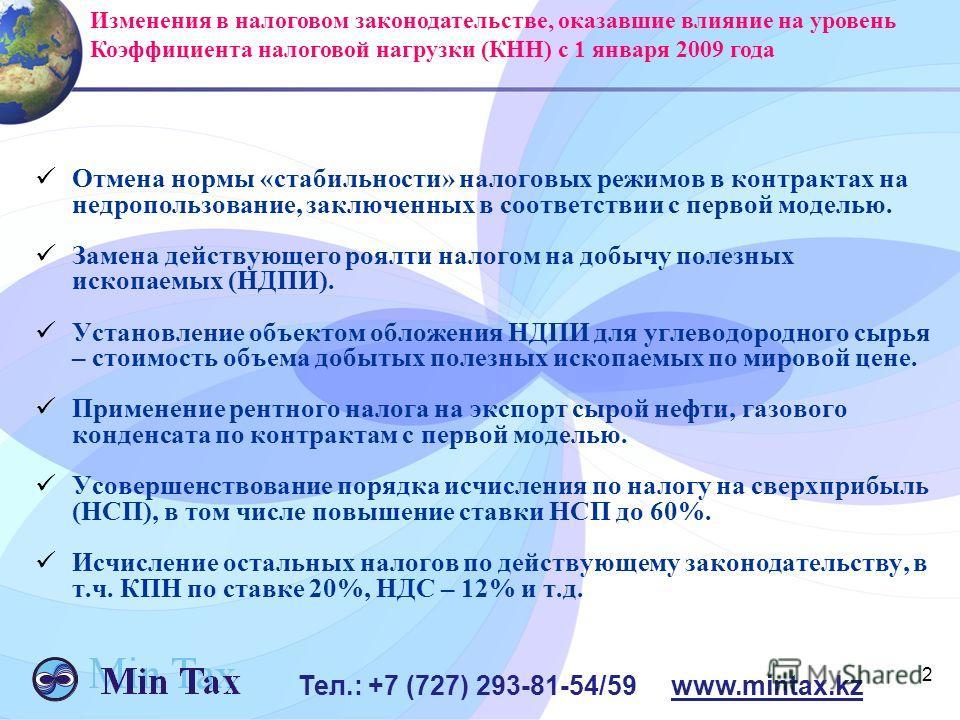 2 Тел.: +7 (727) 293-81-54/59 www.mintax.kz Изменения в налоговом законодательстве, оказавшие влияние на уровень Коэффициента налоговой нагрузки (КНН) с 1 января 2009 года Отмена нормы «стабильности» налоговых режимов в контрактах на недропользование