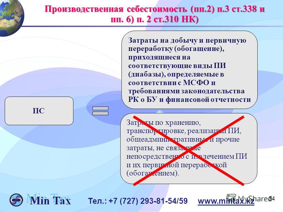 34 Тел.: +7 (727) 293-81-54/59 www.mintax.kz Производственная себестоимость (пп.2) п.3 ст.338 и пп. 6) п. 2 ст.310 НК) Затраты на добычу и первичную переработку (обогащение), приходящиеся на соответствующие виды ПИ (диабазы), определяемые в соответст