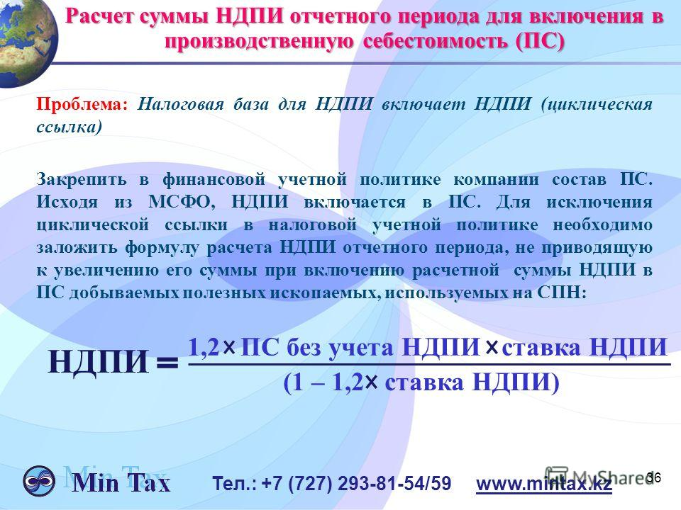 36 Тел.: +7 (727) 293-81-54/59 www.mintax.kz Расчет суммы НДПИ отчетного периода для включения в производственную себестоимость (ПС) 1,2 ПС без учета НДПИ ставка НДПИ НДПИ (1 – 1,2 ставка НДПИ) Проблема: Налоговая база для НДПИ включает НДПИ (цикличе