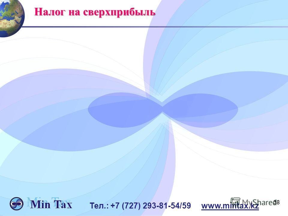 38 Налог на сверхприбыль Тел.: +7 (727) 293-81-54/59 www.mintax.kz