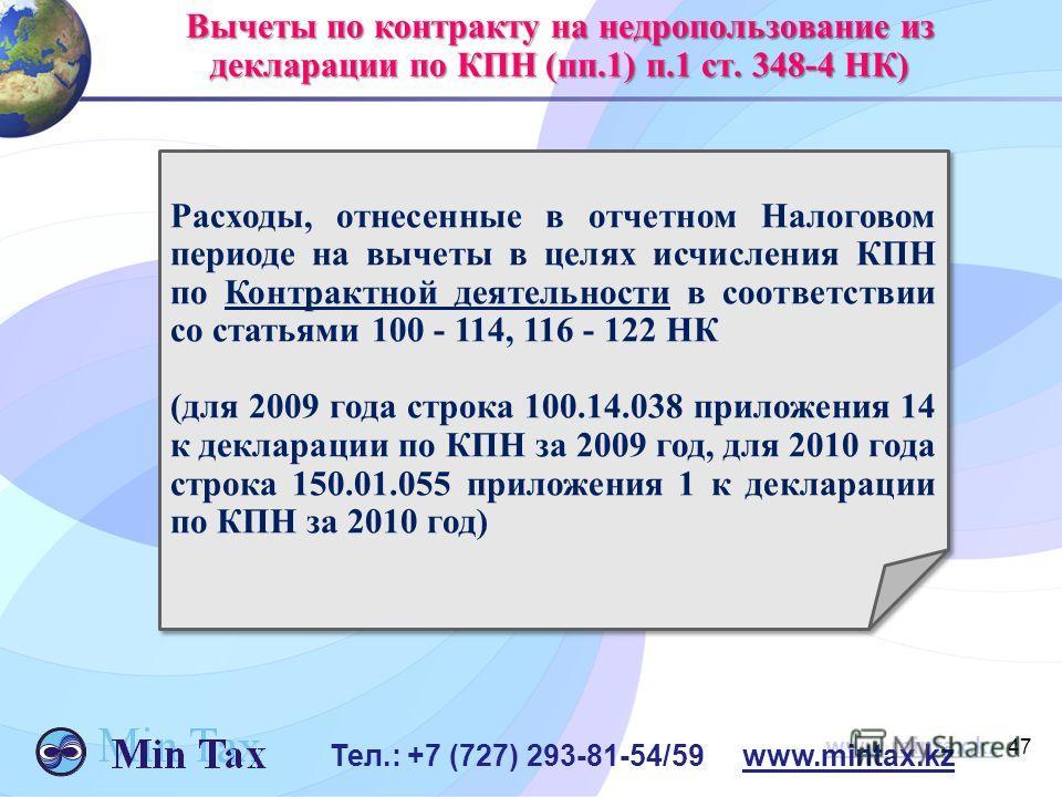 47 www.mintax.kz Вычеты по контракту на недропользование из декларации по КПН (пп.1) п.1 ст. 348-4 НК) Расходы, отнесенные в отчетном Налоговом периоде на вычеты в целях исчисления КПН по Контрактной деятельности в соответствии со статьями 100 - 114,
