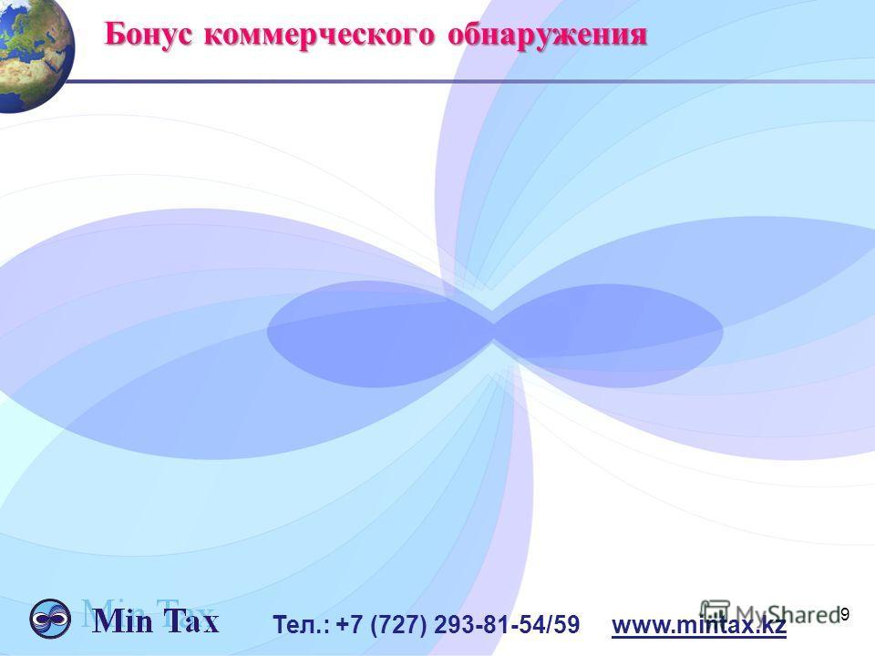 9 Бонус коммерческого обнаружения Тел.: +7 (727) 293-81-54/59 www.mintax.kz