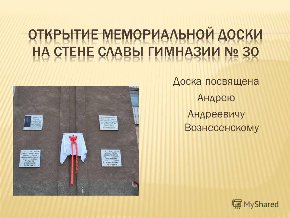 Доска посвящена Андрею Андреевичу Вознесенскому