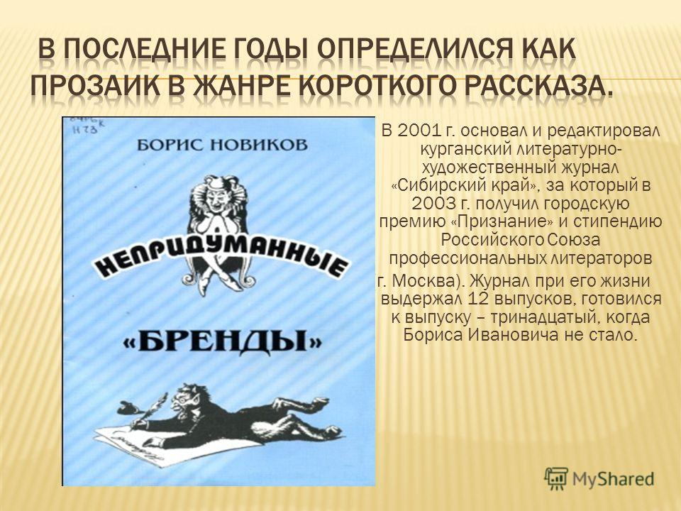 В 2001 г. основал и редактировал курганский литературно- художественный журнал «Сибирский край», за который в 2003 г. получил городскую премию «Признание» и стипендию Российского Союза профессиональных литераторов (г. Москва). Журнал при его жизни вы