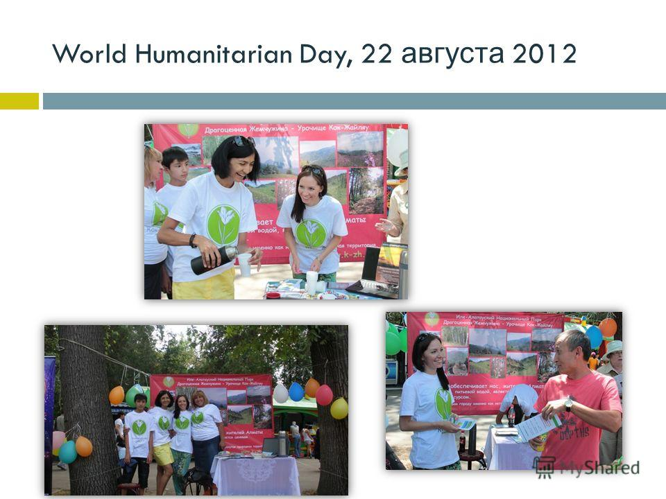World Humanitarian Day, 22 августа 2012