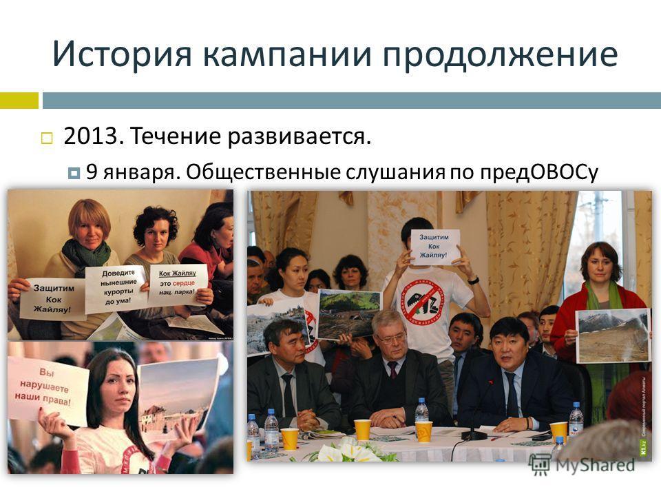 История кампании продолжение 2013. Течение развивается. 9 января. Общественные слушания по пред ОВОСу