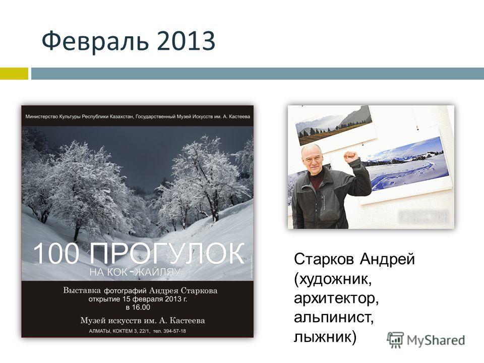 Февраль 2013 Старков Андрей (художник, архитектор, альпинист, лыжник)