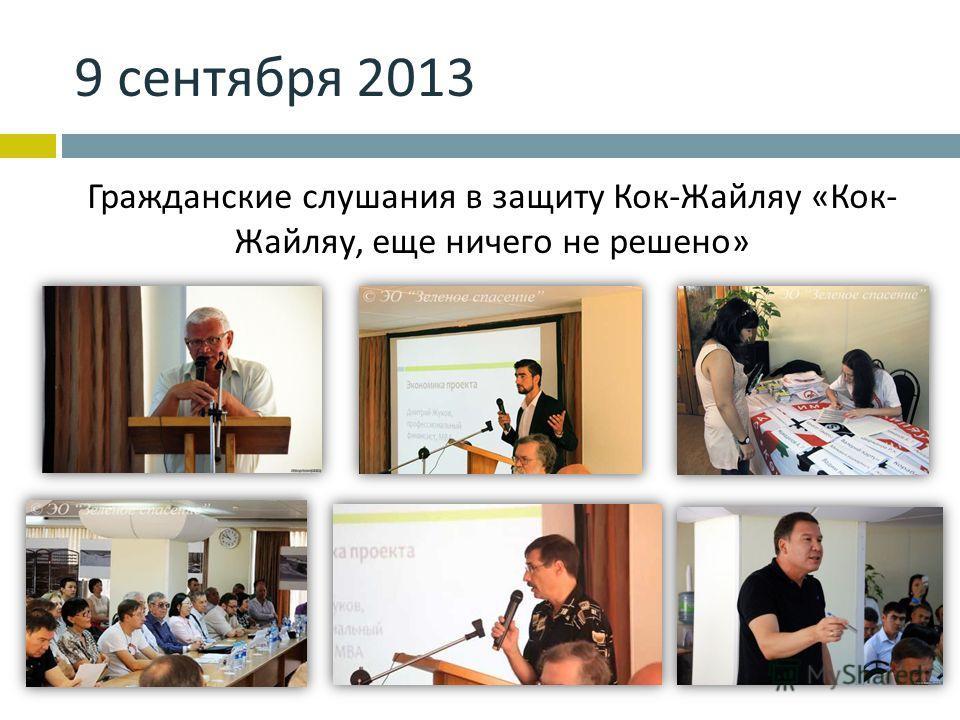 Гражданские слушания в защиту Кок - Жайляу « Кок - Жайляу, еще ничего не решено » 9 сентября 2013