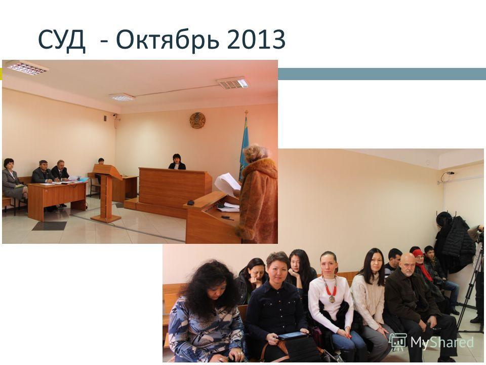 СУД - Октябрь 2013