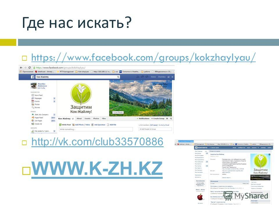 Где нас искать ? https://www.facebook.com/groups/kokzhaylyau/ http://vk.com/club33570886 WWW.K-ZH.KZ