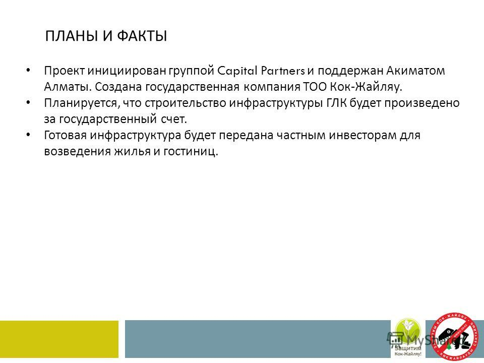 Проект инициирован группой Capital Partners и поддержан Акиматом Алматы. Создана государственная компания ТОО Кок-Жайляу. Планируется, что строительство инфраструктуры ГЛК будет произведено за государственный счет. Готовая инфраструктура будет переда