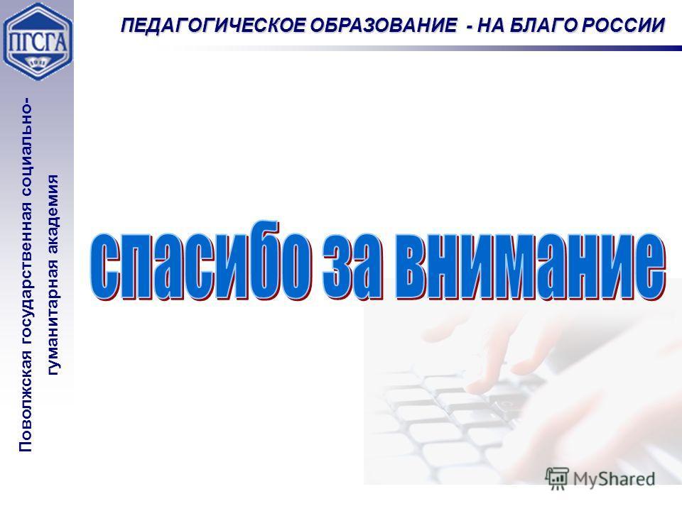 Поволжская государственная социально- гуманитарная академия ПЕДАГОГИЧЕСКОЕ ОБРАЗОВАНИЕ - НА БЛАГО РОССИИ