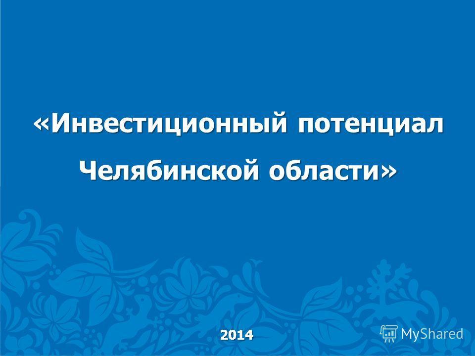 «Инвестиционный потенциал Челябинской области» 2014