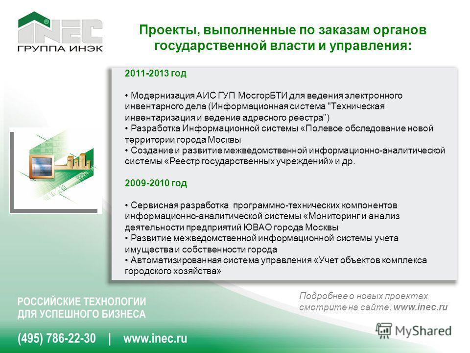 2011-2013 год Модернизация АИС ГУП МосгорБТИ для ведения электронного инвентарного дела (Информационная система