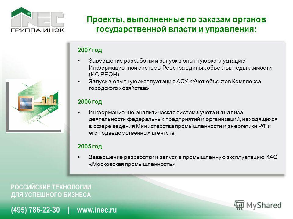 2007 год Завершение разработки и запуск в опытную эксплуатацию Информационной системы Реестра единых объектов недвижимости (ИС РЕОН) Запуск в опытную эксплуатацию АСУ «Учет объектов Комплекса городского хозяйства» 2006 год Информационно-аналитическая