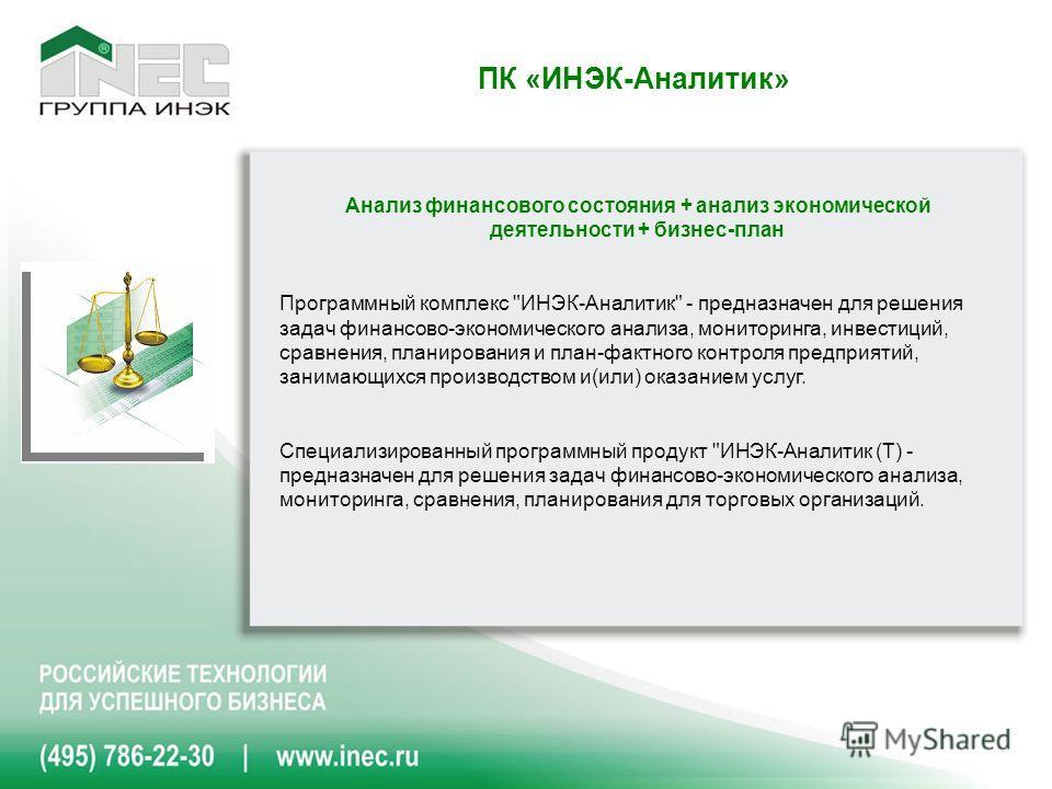 ПК «ИНЭК-Аналитик» Анализ финансового состояния + анализ экономической деятельности + бизнес-план Программный комплекс