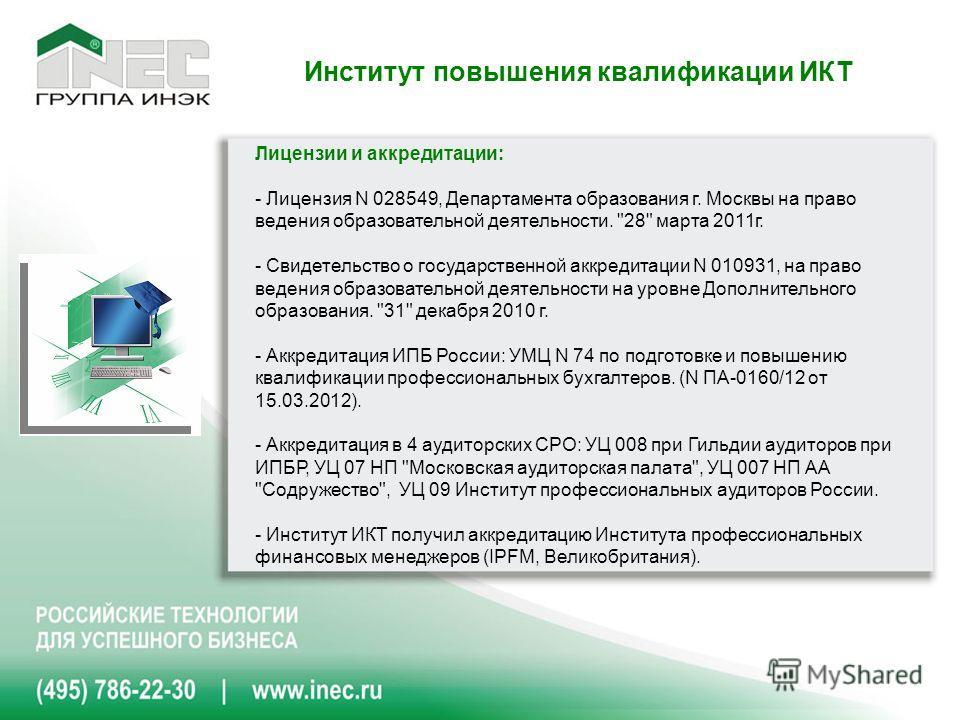Лицензии и аккредитации: - Лицензия N 028549, Департамента образования г. Москвы на право ведения образовательной деятельности.
