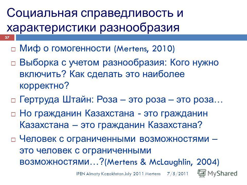 Социальная справедливость и характеристики разнообразия Миф о гомогенности (Mertens, 2010) Выборка с учетом разнообразия: Кого нужно включить? Как сделать это наиболее корректно? Гертруда Штайн: Роза – это роза – это роза… Но гражданин Казахстана - э