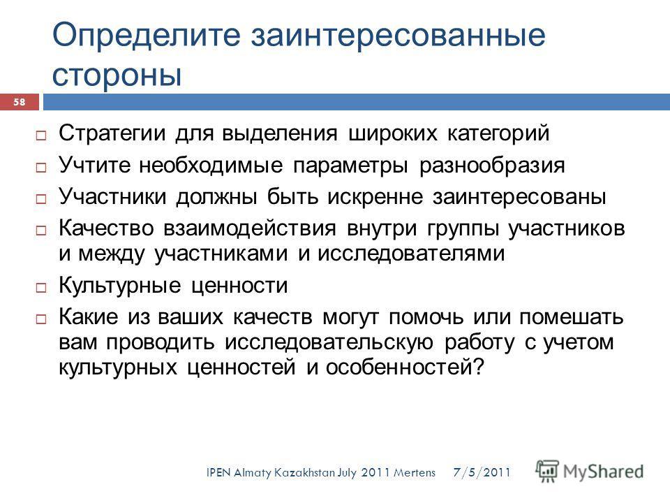 Определите заинтересованные стороны 7/5/2011IPEN Almaty Kazakhstan July 2011 Mertens Стратегии для выделения широких категорий Учтите необходимые параметры разнообразия Участники должны быть искренне заинтересованы Качество взаимодействия внутри груп