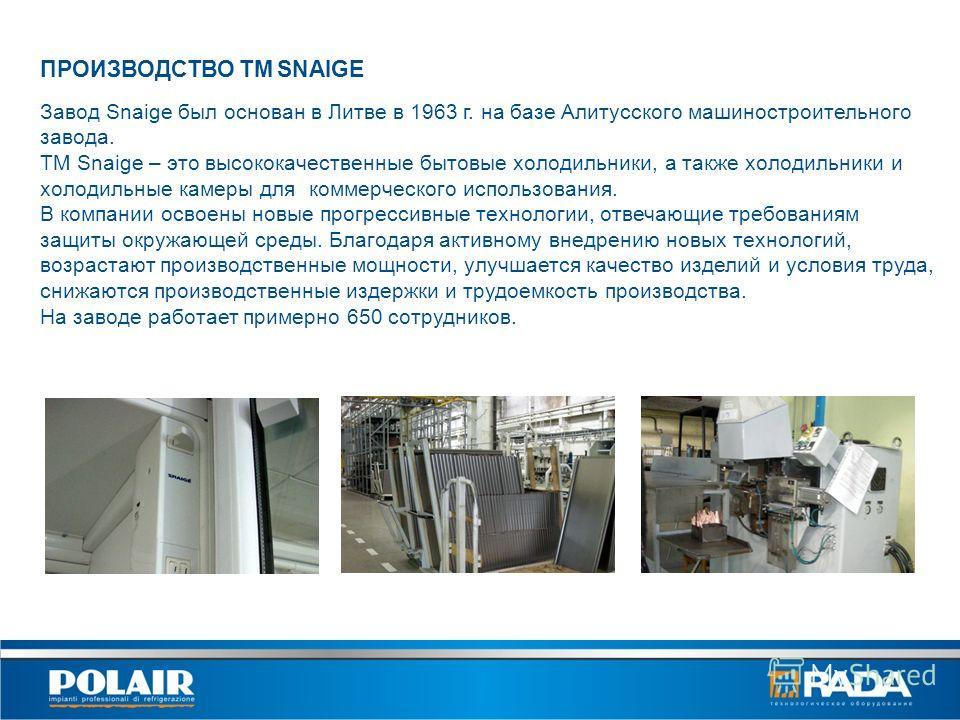 Эконом Профи ПРОИЗВОДСТВО ТМ SNAIGE Завод Snaige был основан в Литве в 1963 г. на базе Алитусского машиностроительного завода. TM Snaige – это высококачественные бытовые холодильники, а также холодильники и холодильные камеры для коммерческого исполь
