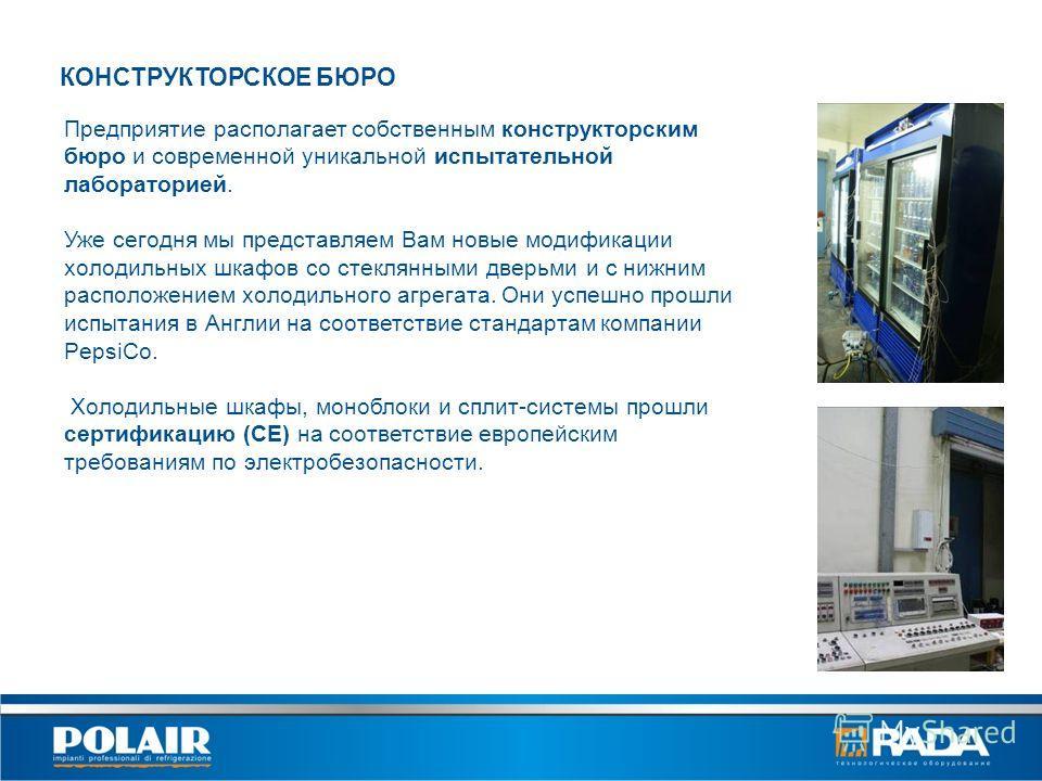 КОНСТРУКТОРСКОЕ БЮРО Предприятие располагает собственным конструкторским бюро и современной уникальной испытательной лабораторией. Уже сегодня мы представляем Вам новые модификации холодильных шкафов со стеклянными дверьми и с нижним расположением хо