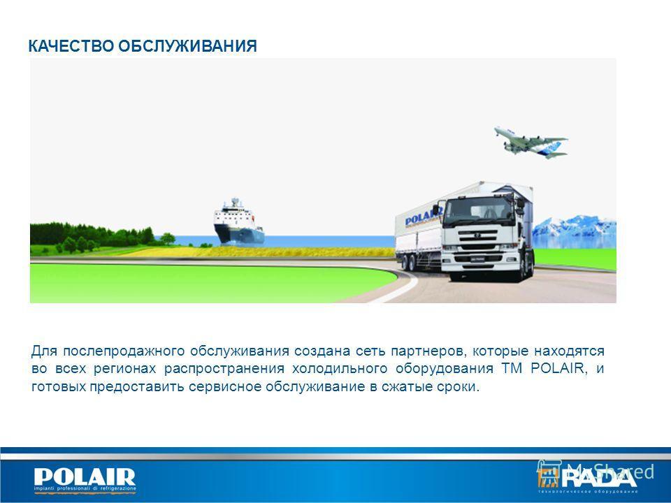 Широкая сеть сертифицированных сервисных центров по всей России Сервисных центров в Белоруссии – в 6 городах КАЧЕСТВО ОБСЛУЖИВАНИЯ Для послепродажного обслуживания создана сеть партнеров, которые находятся во всех регионах распространения холодильног