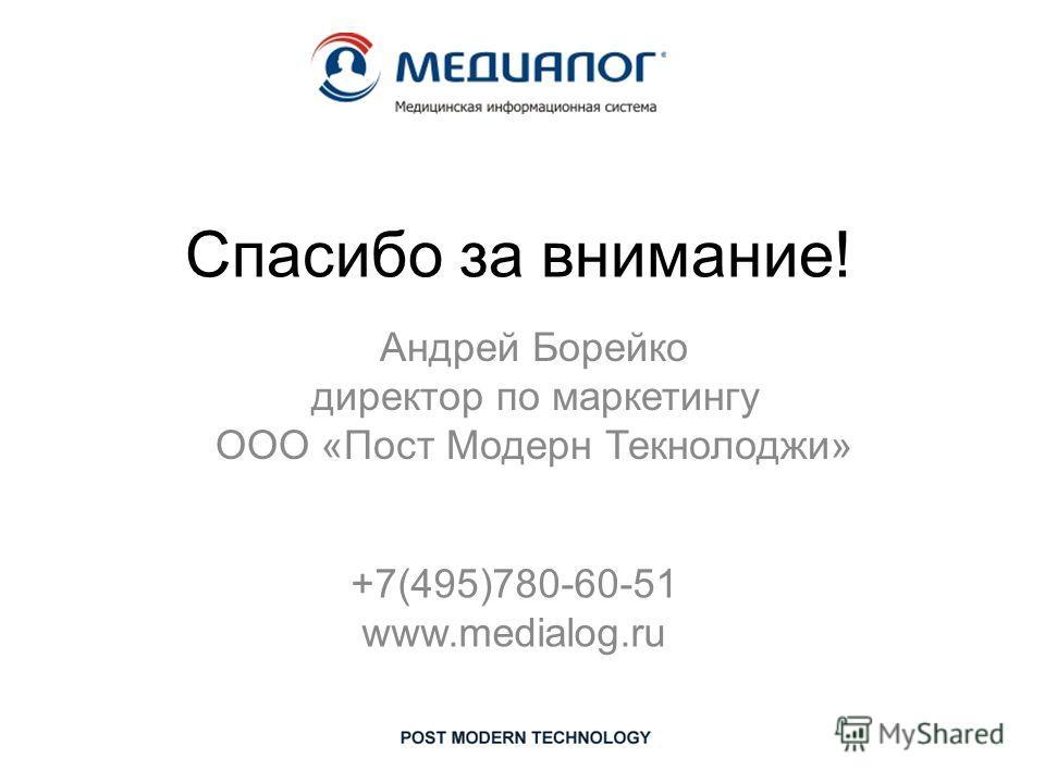 Спасибо за внимание! +7(495)780-60-51 www.medialog.ru Андрей Борейко директор по маркетингу ООО «Пост Модерн Текнолоджи»