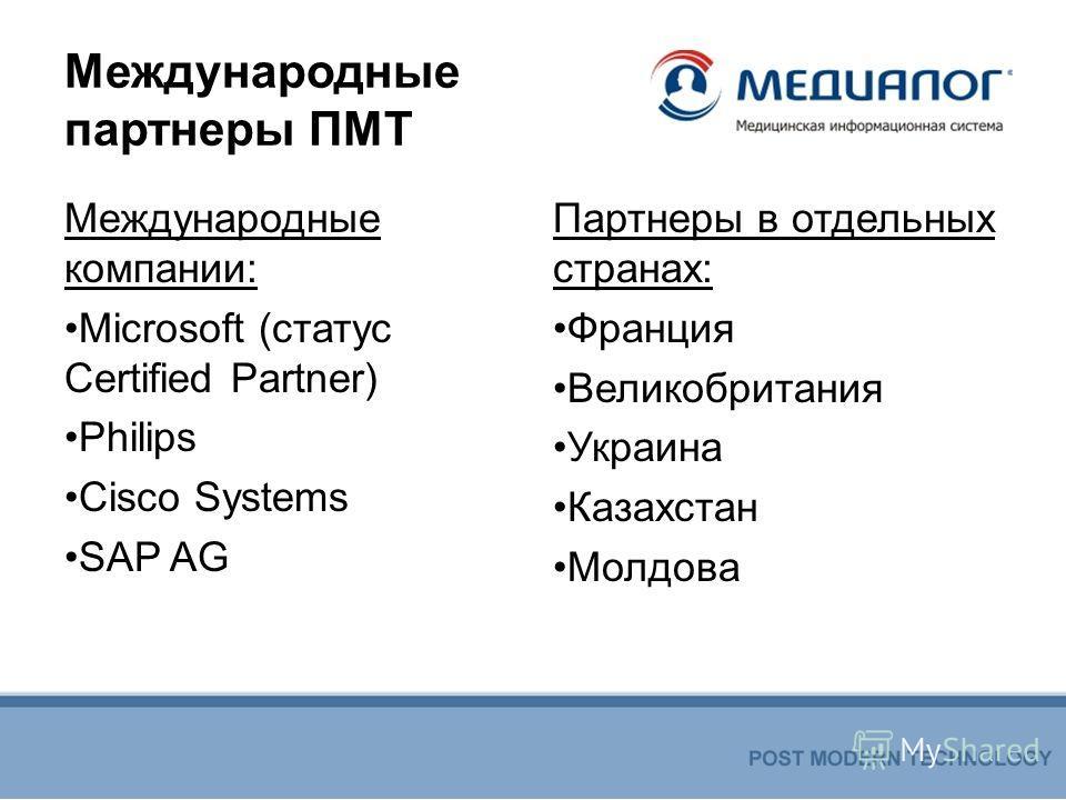 Международные партнеры ПМТ Международные компании: Microsoft (статус Certified Partner) Philips Cisco Systems SAP AG Партнеры в отдельных странах: Франция Великобритания Украина Казахстан Молдова