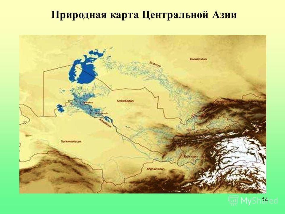 14 Природная карта Центральной Азии