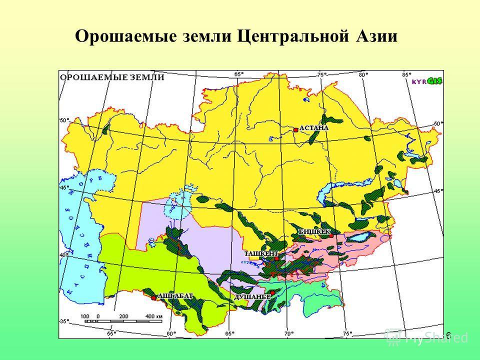 16 Орошаемые земли Центральной Азии