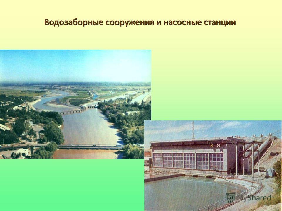 62 Водозаборные сооружения и насосные станции