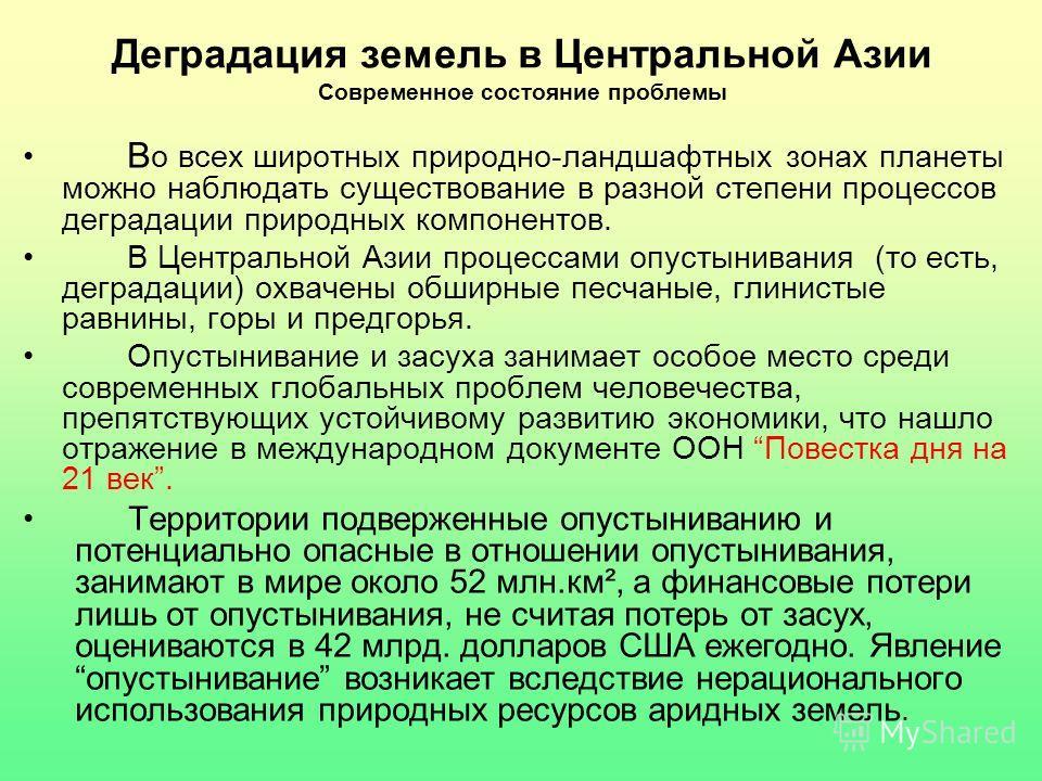Деградация земель в Центральной Азии Современное состояние проблемы В о всех широтных природно-ландшафтных зонах планеты можно наблюдать существование в разной степени процессов деградации природных компонентов. В Центральной Азии процессами опустыни