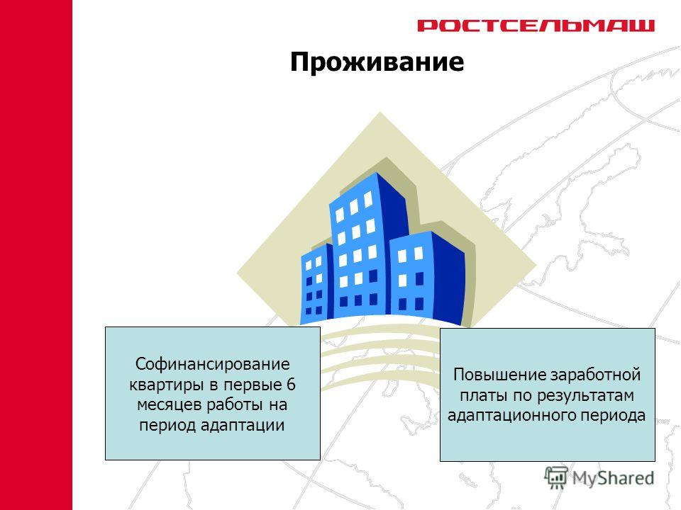 Проживание Софинансирование квартиры в первые 6 месяцев работы на период адаптации Повышение заработной платы по результатам адаптационного периода
