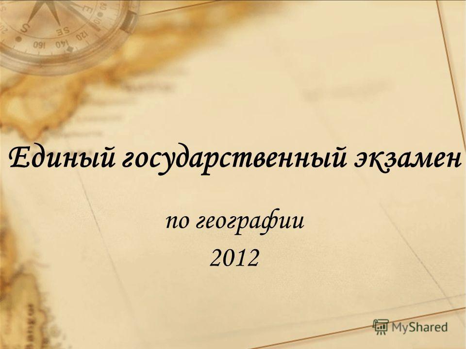 1 Единый государственный экзамен по географии 2012