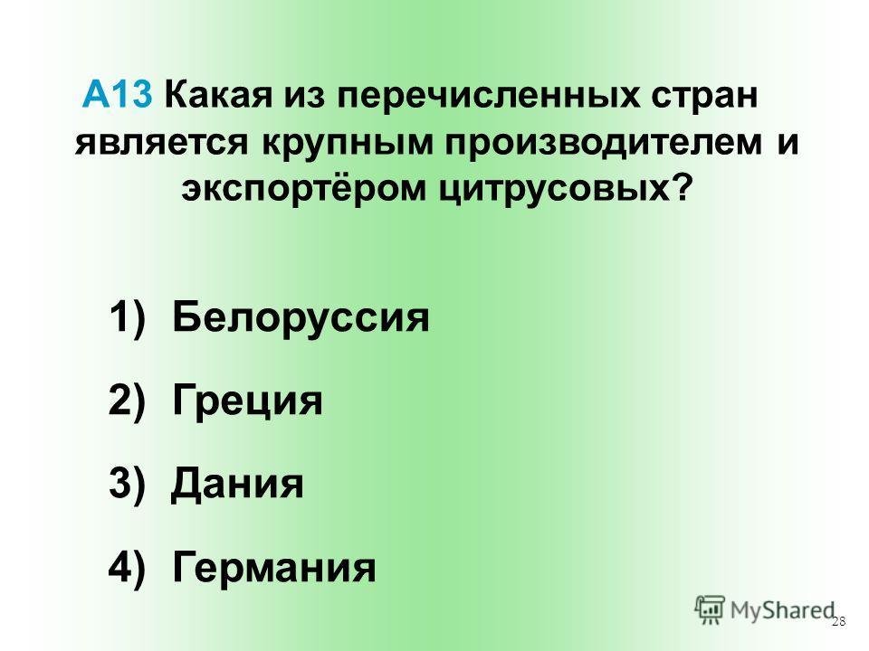 28 А13 Какая из перечисленных стран является крупным производителем и экспортёром цитрусовых? 1) Белоруссия 2) Греция 3) Дания 4) Германия