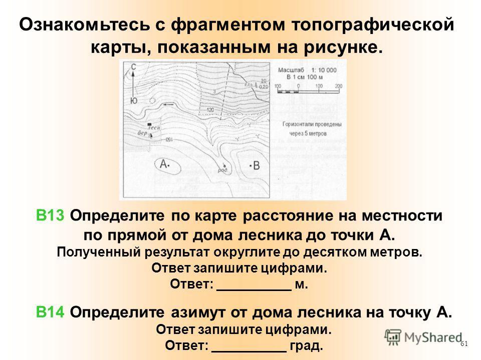 61 Ознакомьтесь с фрагментом топографической карты, показанным на рисунке. В13 Определите по карте расстояние на местности по прямой от дома лесника до точки А. Полученный результат округлите до десятком метров. Ответ запишите цифрами. Ответ: _______