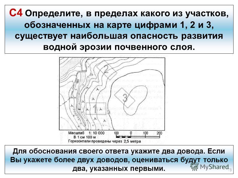75 С4 Определите, в пределах какого из участков, обозначенных на карте цифрами 1, 2 и 3, существует наибольшая опасность развития водной эрозии почвенного слоя. Для обоснования своего ответа укажите два довода. Если Вы укажете более двух доводов, оце