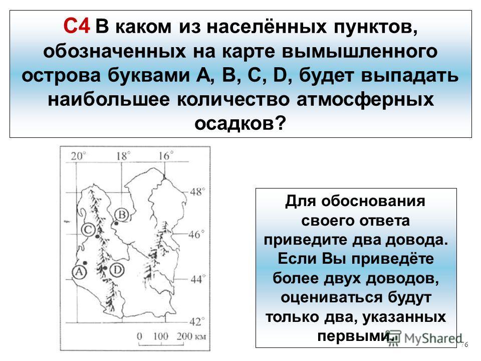 76 С4 В каком из населённых пунктов, обозначенных на карте вымышленного острова буквами A, B, C, D, будет выпадать наибольшее количество атмосферных осадков? Для обоснования своего ответа приведите два довода. Если Вы приведёте более двух доводов, оц
