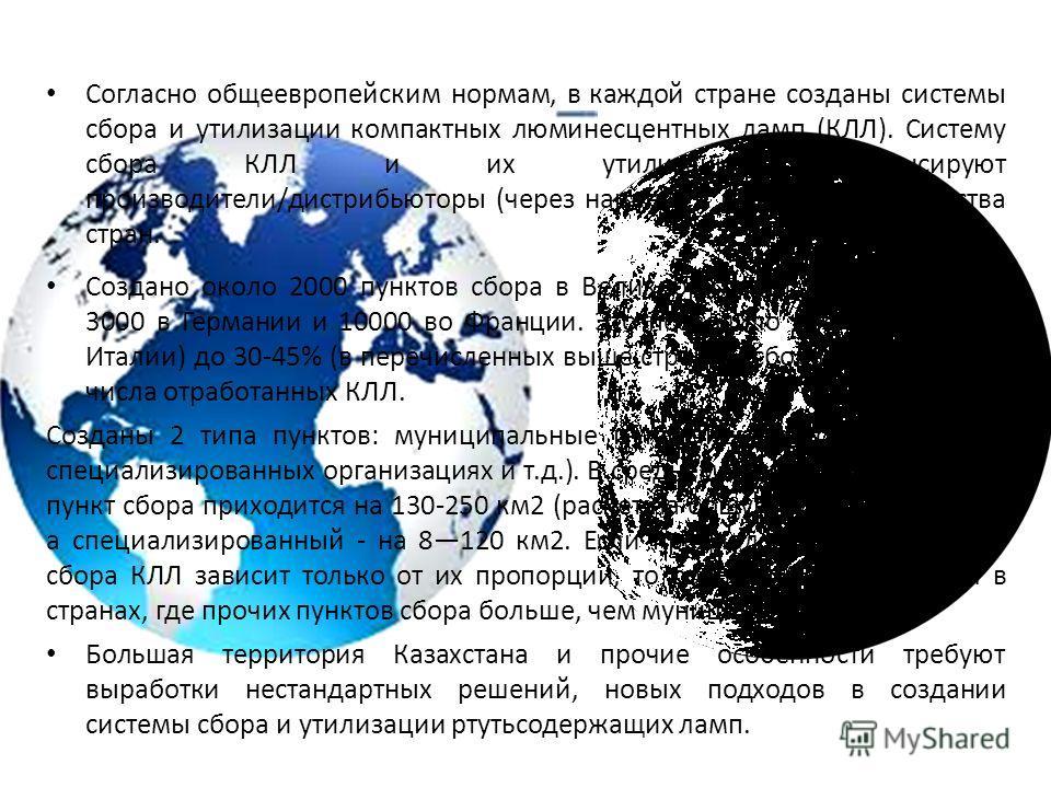 Согласно общеевропейским нормам, в каждой стране созданы системы сбора и утилизации компактных люминесцентных ламп (КЛЛ). Систему сбора КЛЛ и их утилизацию финансируют производители/дистрибьюторы (через наценку к цене) и правительства стран. Создано