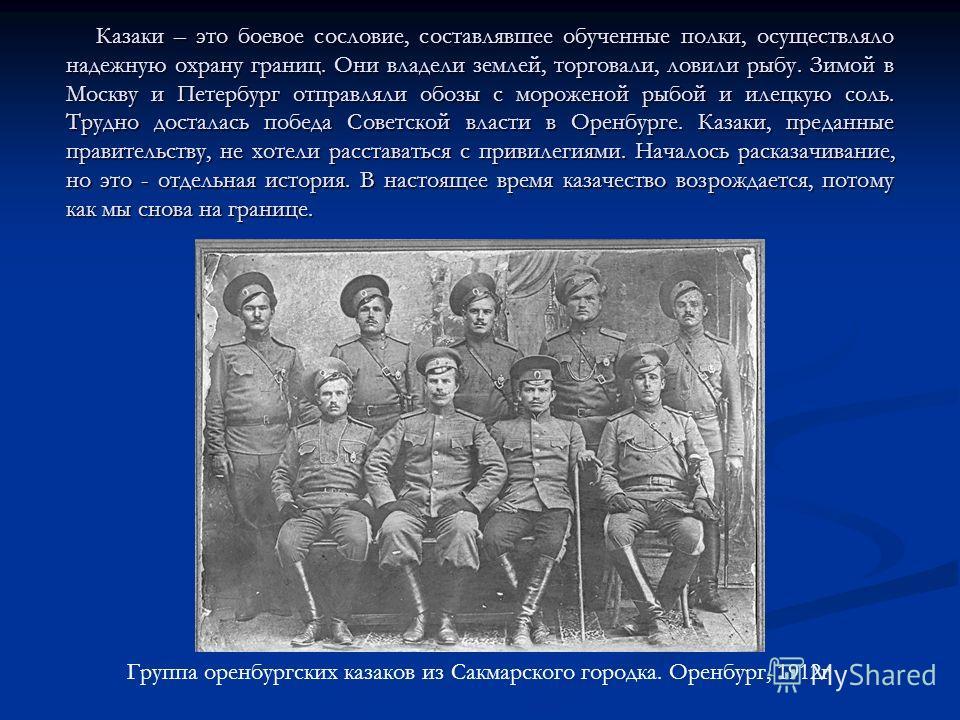 Казаки – это боевое сословие, составлявшее обученные полки, осуществляло надежную охрану границ. Они владели землей, торговали, ловили рыбу. Зимой в Москву и Петербург отправляли обозы с мороженой рыбой и илецкую соль. Трудно досталась победа Советск