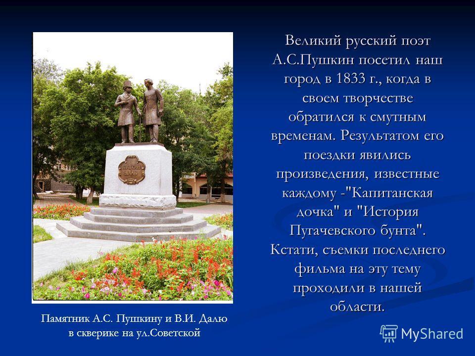 Великий русский поэт А.С.Пушкин посетил наш город в 1833 г., когда в своем творчестве обратился к смутным временам. Результатом его поездки явились произведения, известные каждому -