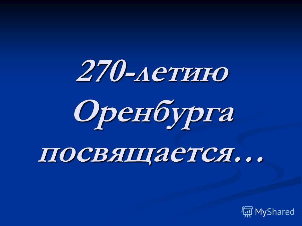 270-летию Оренбурга посвящается…