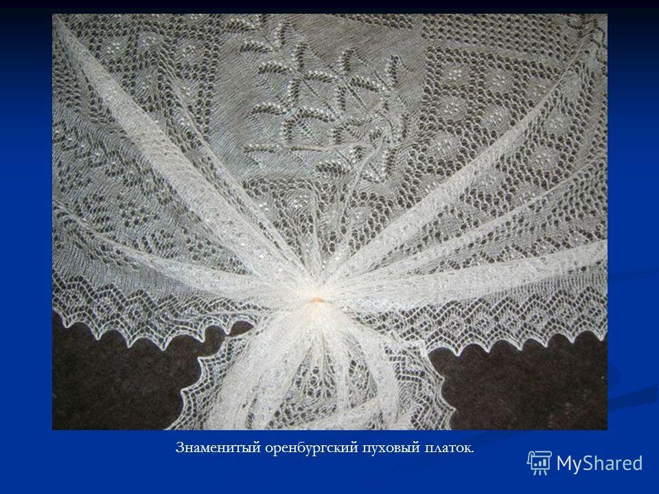 Знаменитый оренбургский пуховый платок.