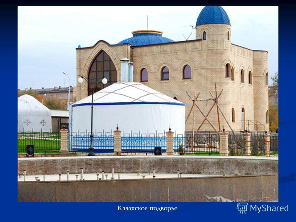 Казахское подворье