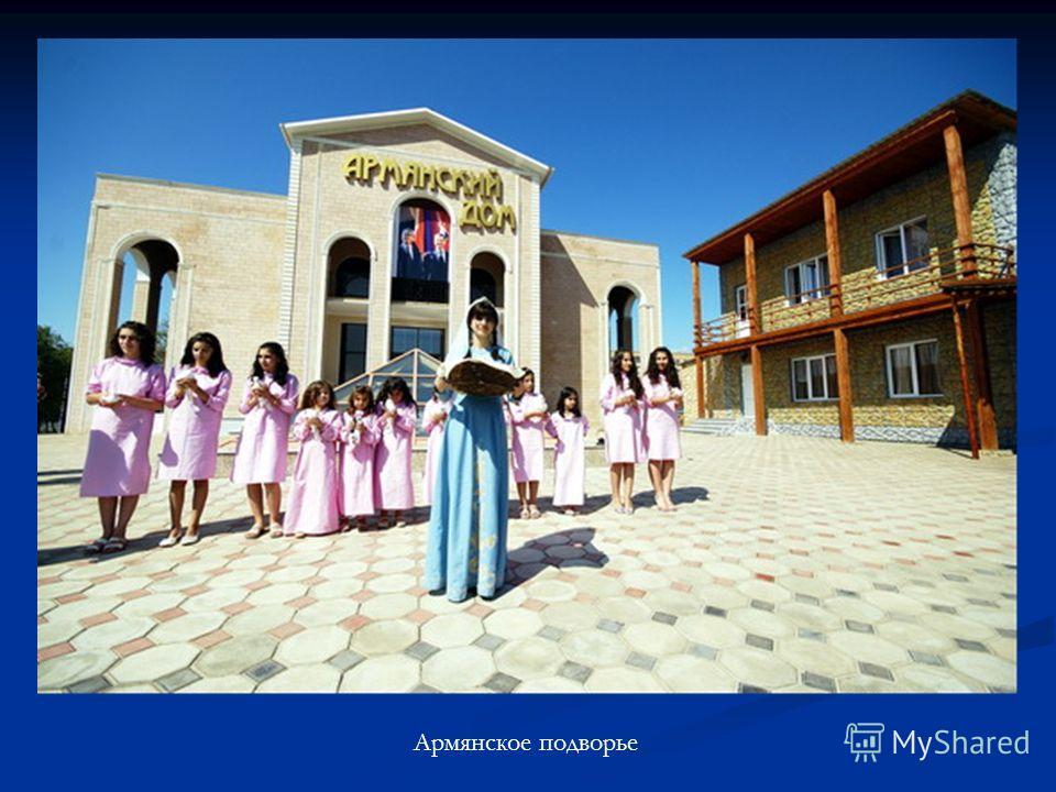 Армянское подворье