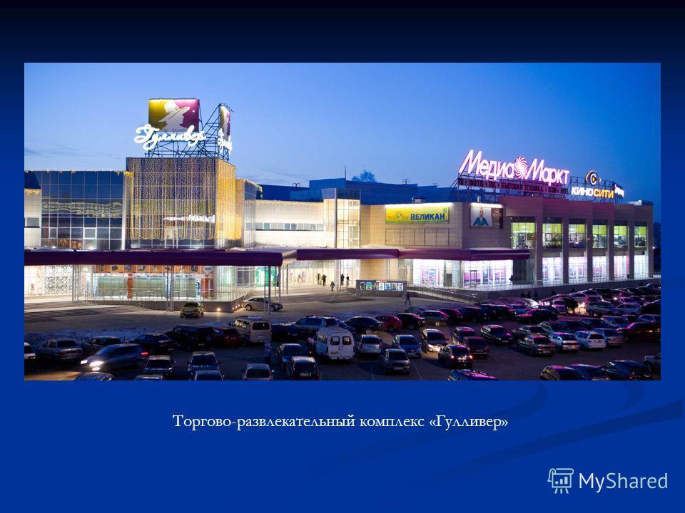 Торгово-развлекательный комплекс «Гулливер»