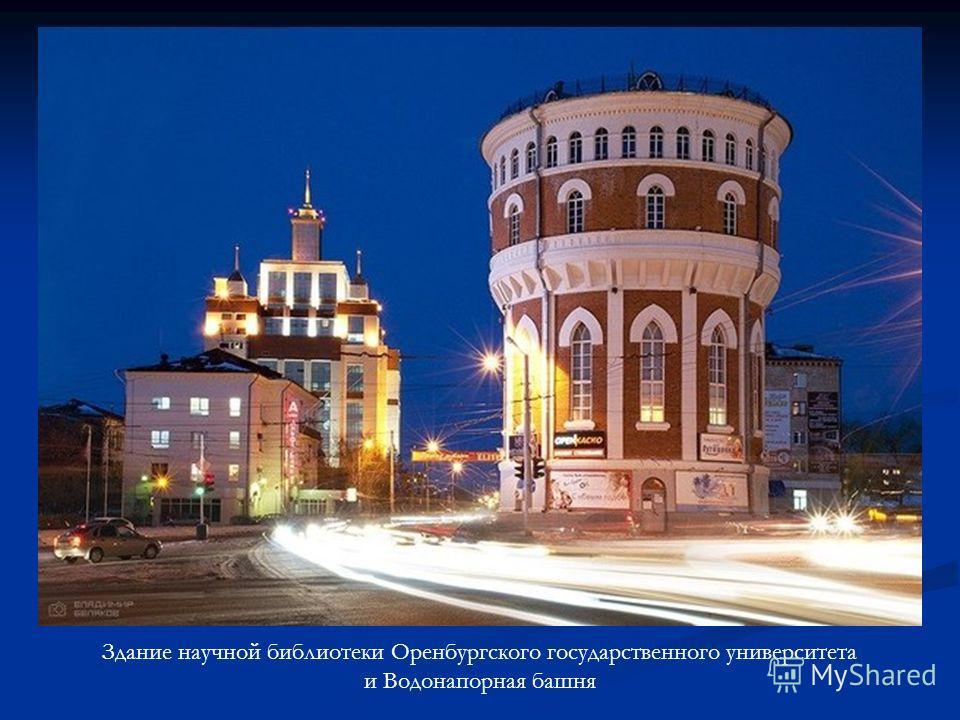 Здание научной библиотеки Оренбургского государственного университета и Водонапорная башня