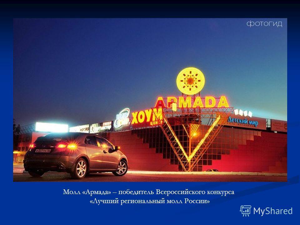 Молл «Армада» – победитель Всероссийского конкурса «Лучший региональный молл России»