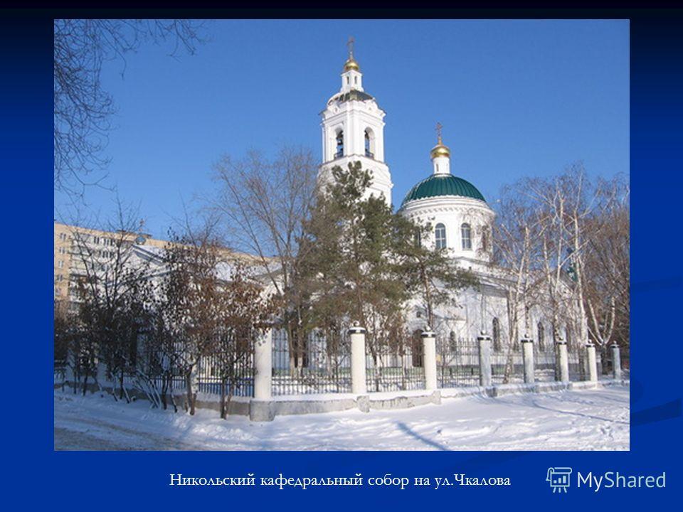 Никольский кафедральный собор на ул.Чкалова